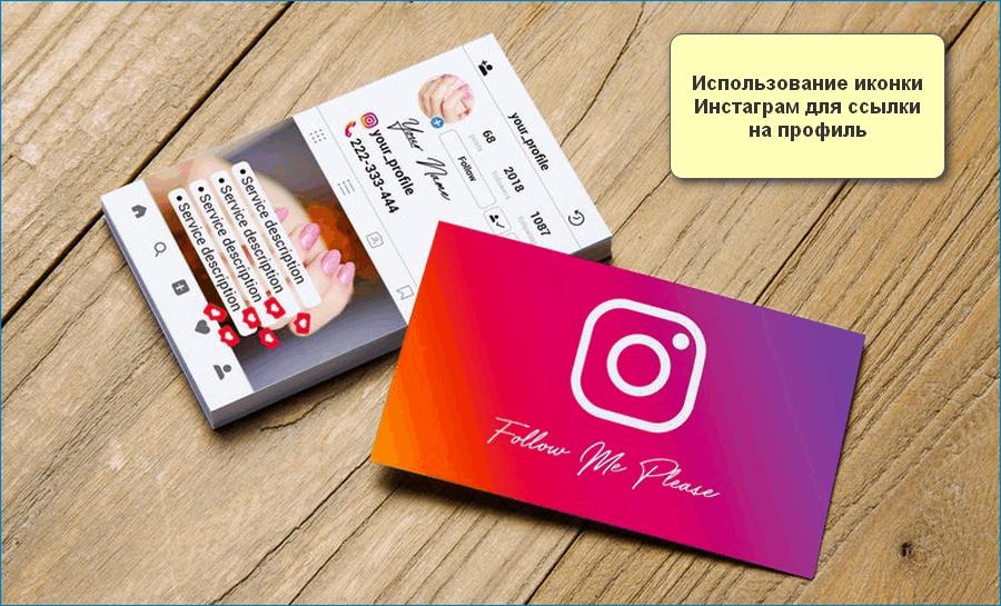 Пример иконки Инстаграм на визитке