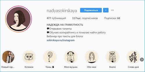 Профиль Нади Сокирской