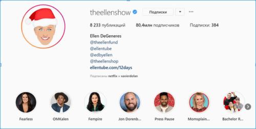 Профиль The elen show