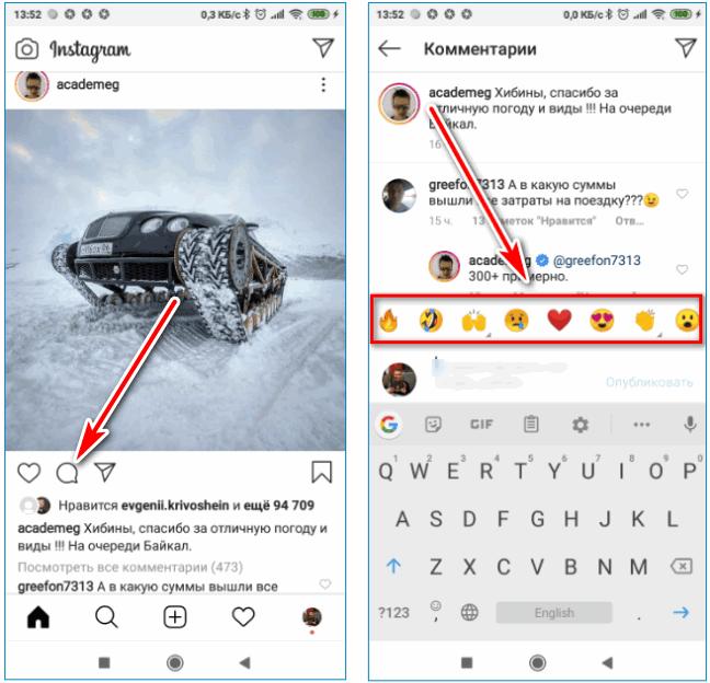 Смайлы к комментариях Instagram