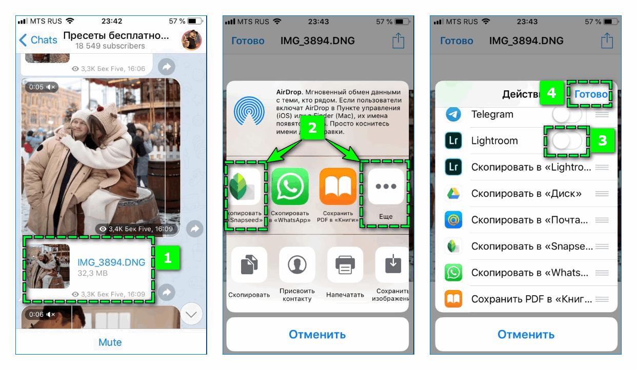 Сохранение пресета для Инстаграм