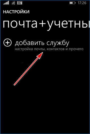 Создание учетной записи в Windows Phone