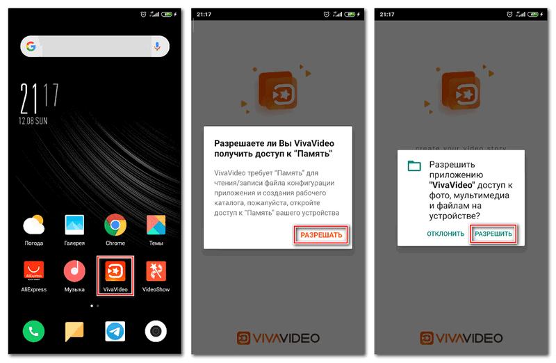 Вход и настройка доступа приложения VivaVideo