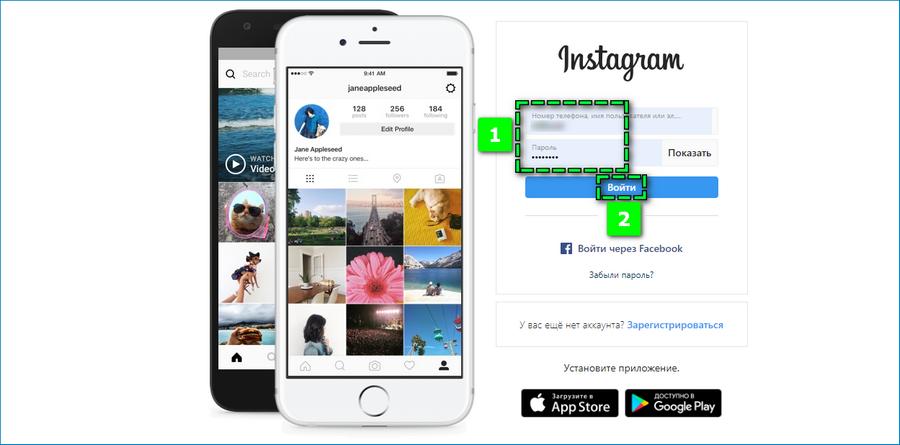 Вход в Инстаграм с официального сайта