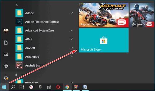 Вход в Microsoft Store