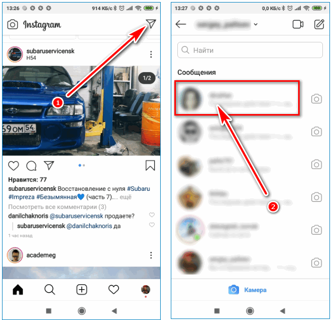 Выберите друга Instagram