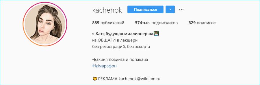 kachenok