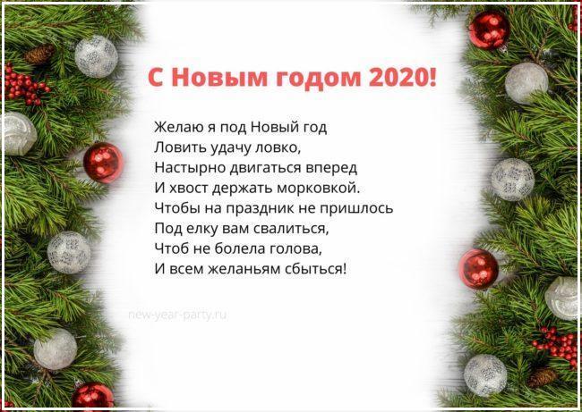 newyear202012