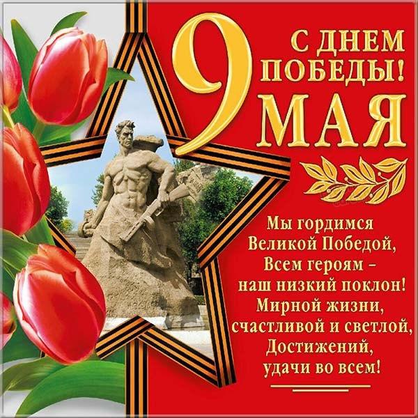 Открытки на 9 мая подборка (23)